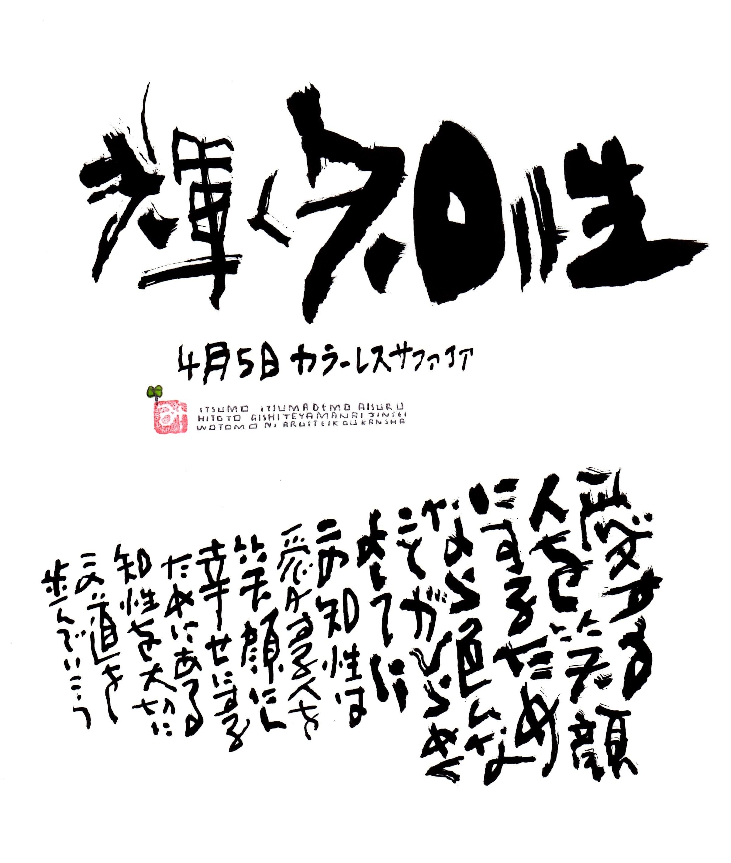 4月5日 結婚記念日ポストカード【輝く知性】