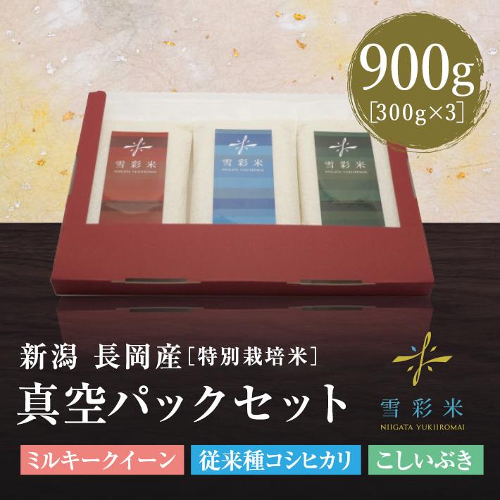 【雪彩米】長岡産 特別栽培米 令和2年産 3種真空パックセット