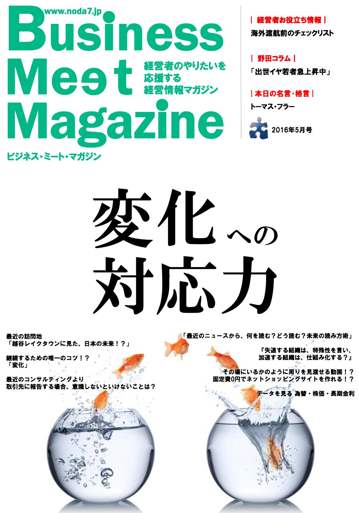 [雑誌]BMM2016年5月号「変化への対応力」