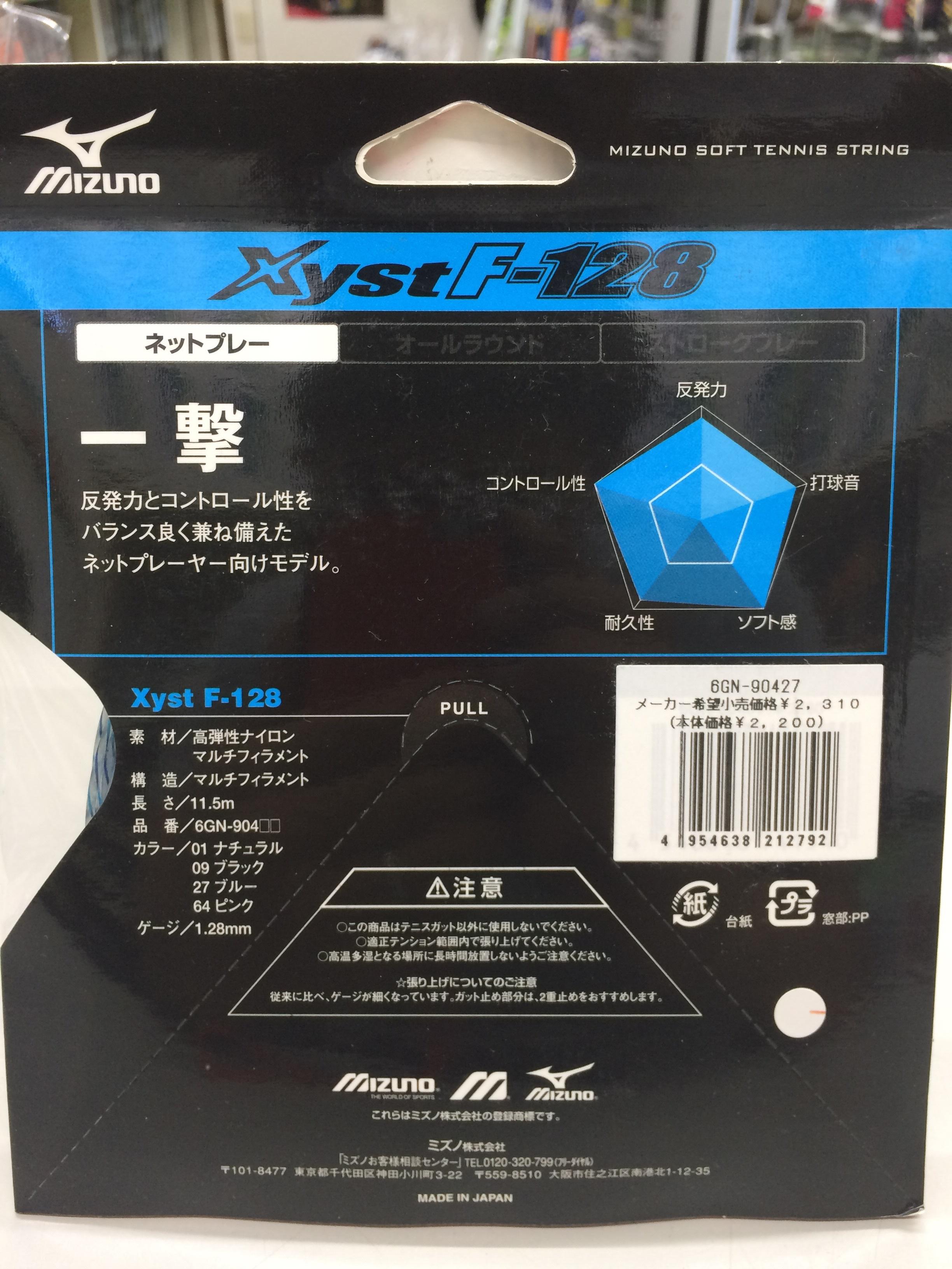 ミズノ 一撃 xyst F-128 - 画像3