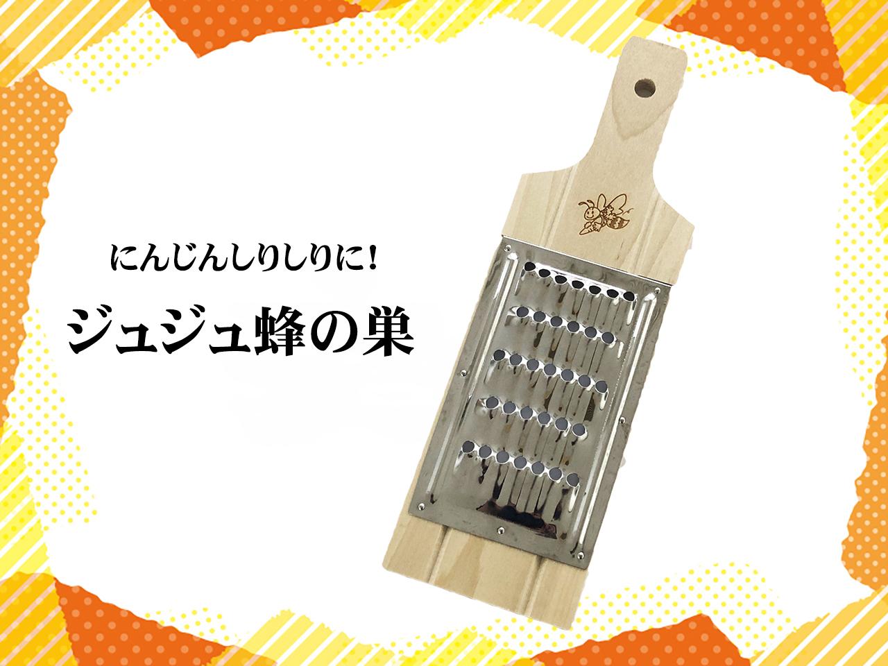 木製調理器 「ジュジュ蜂の巣(オンラインshop限定 はちのロゴ付き)」 にんじんしりしりに! ポストIN発送対応商品