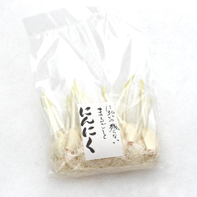 [新潟県産] においの残らない まるごとにんにく 10個×2
