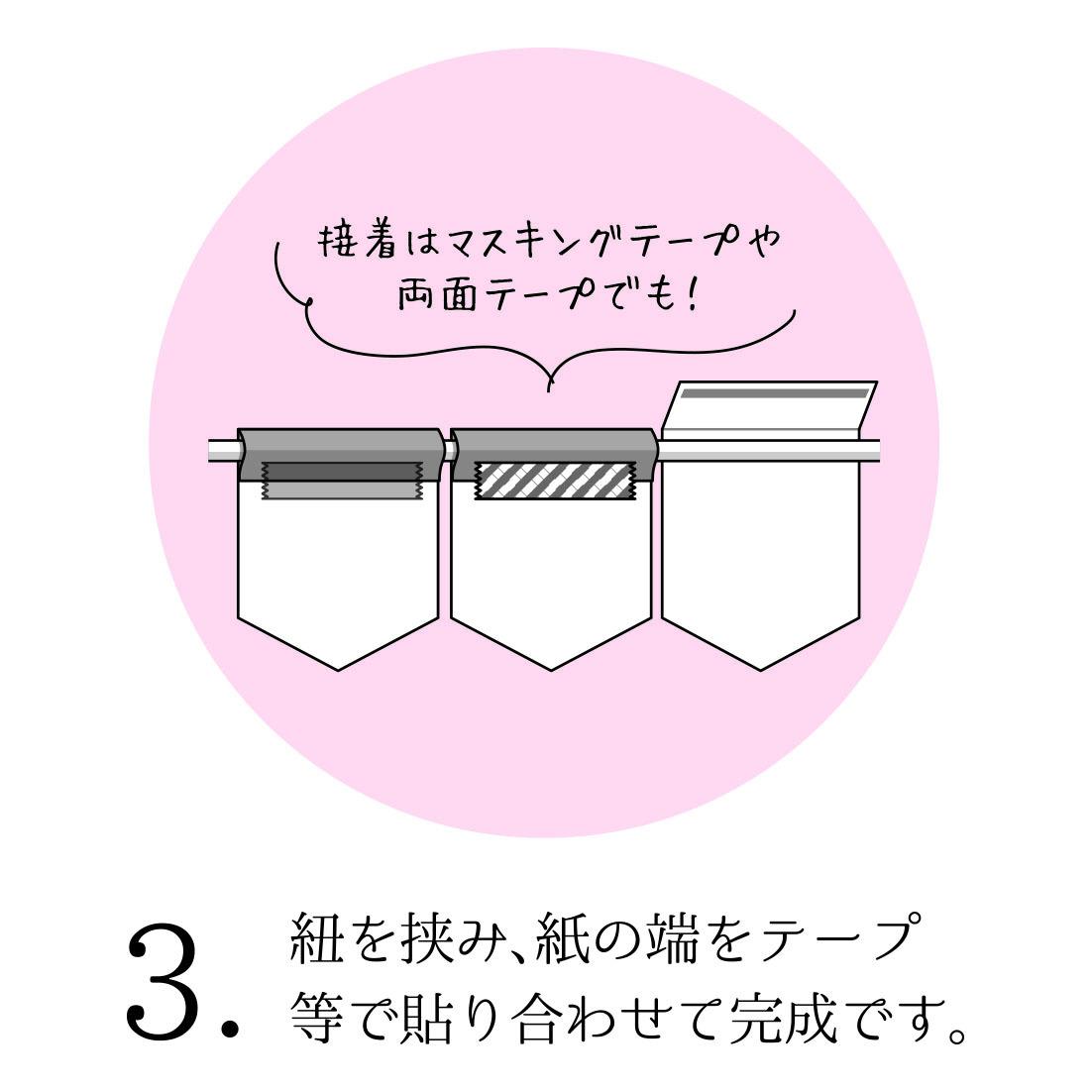 ガーランドキットーMimosa【用紙:タントセレクト】
