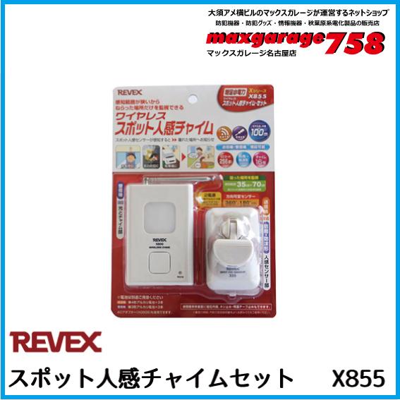 ワイヤレススポット人感センサーチャイムセット   X855