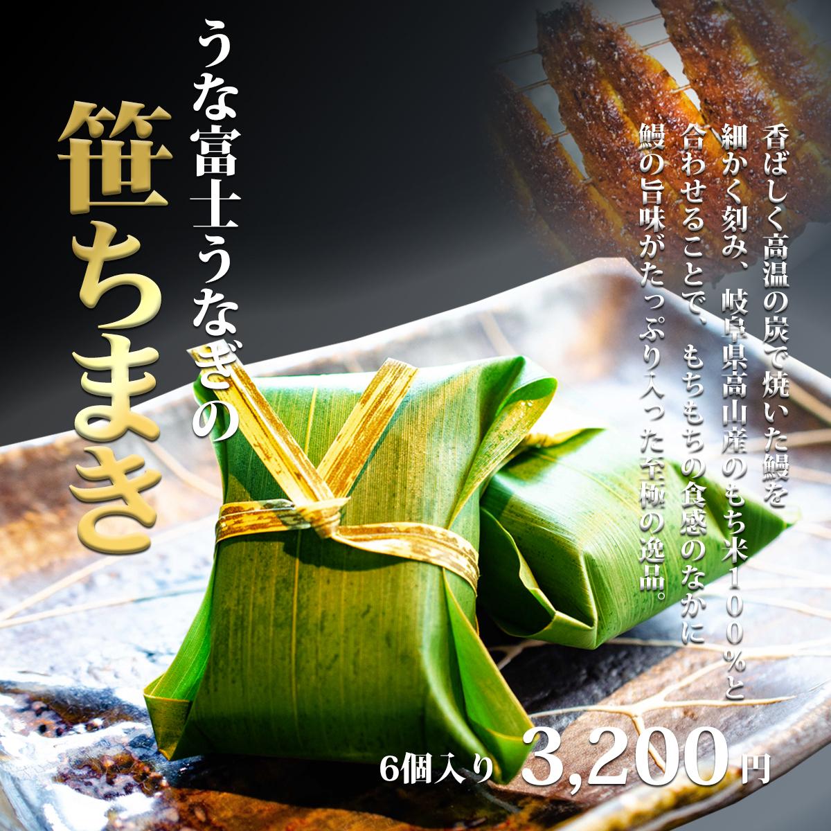 販売開始!【贈り物に最適】うな富士 うなぎの笹ちまき6個入り
