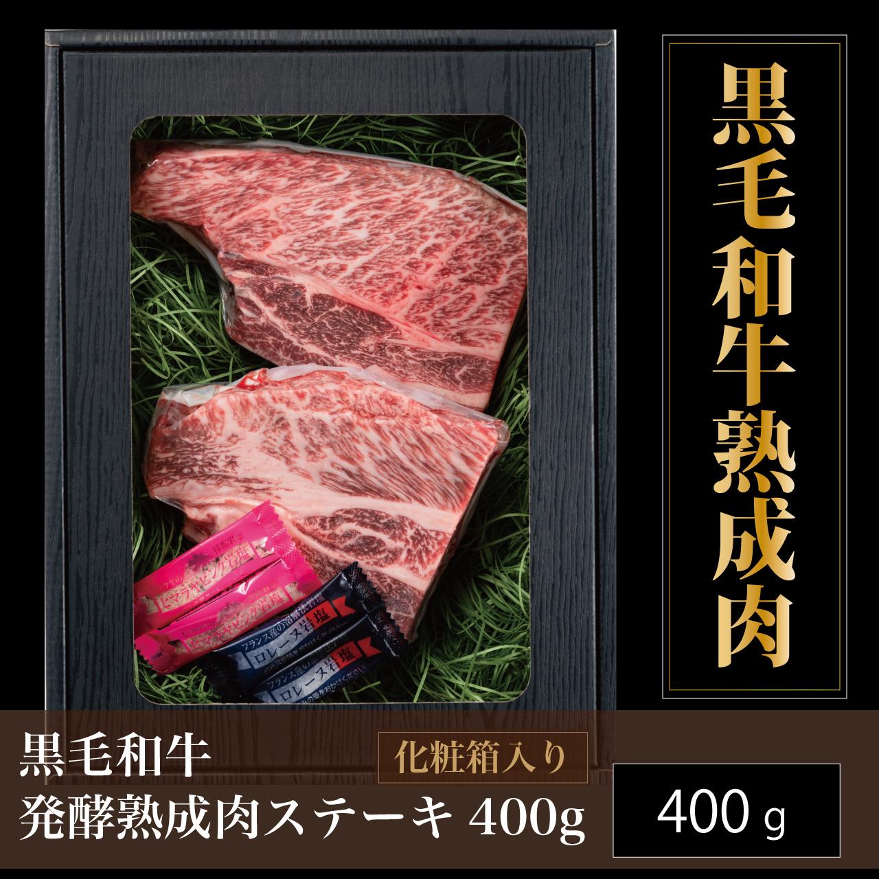 黒毛和牛 発酵熟成肉 肩ロースステーキ400g【送料無料】エイジングビーフ