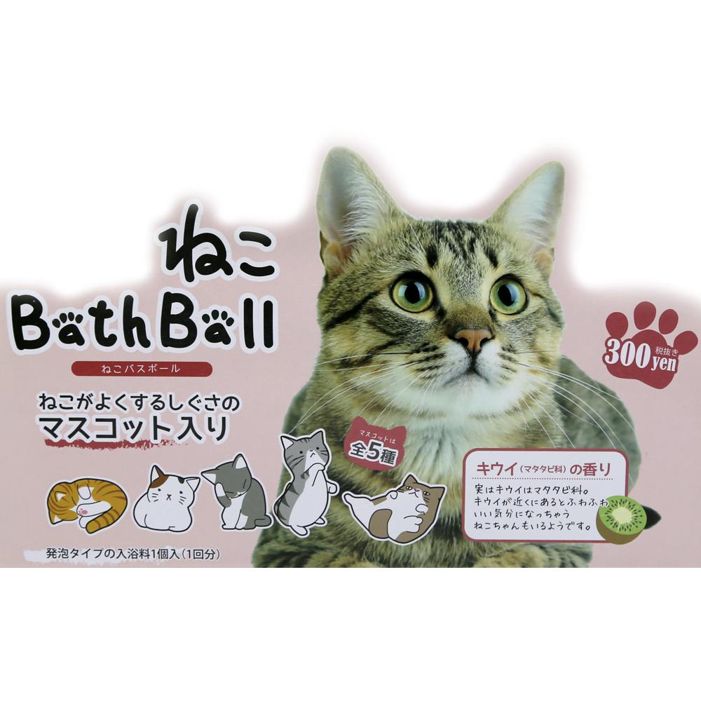 猫入浴剤(ねこバスボール)キウイ