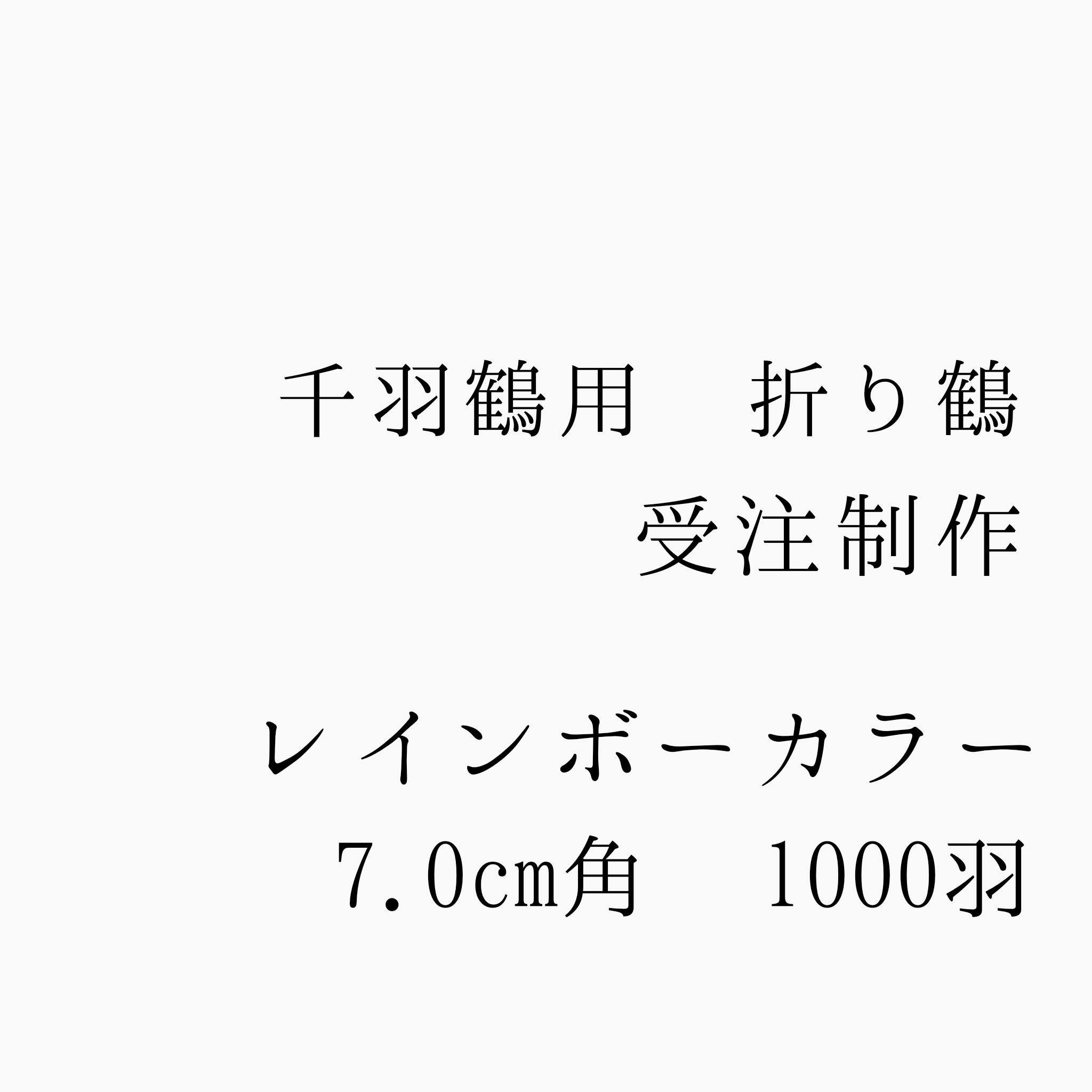 千羽鶴用折り鶴 受注制作 レインボーカラー7cm角