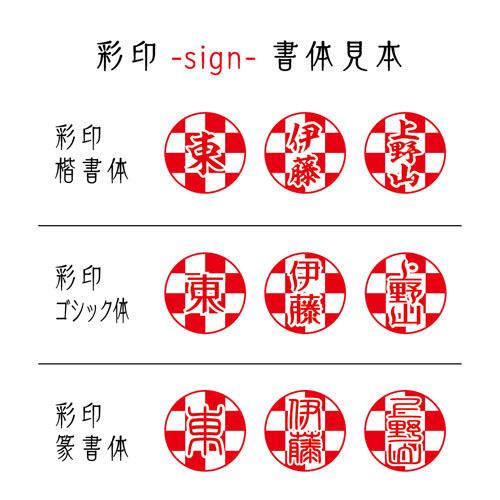 彩印-sign-【鬼滅柄市松模様】12mm丸印鑑(姓または名)