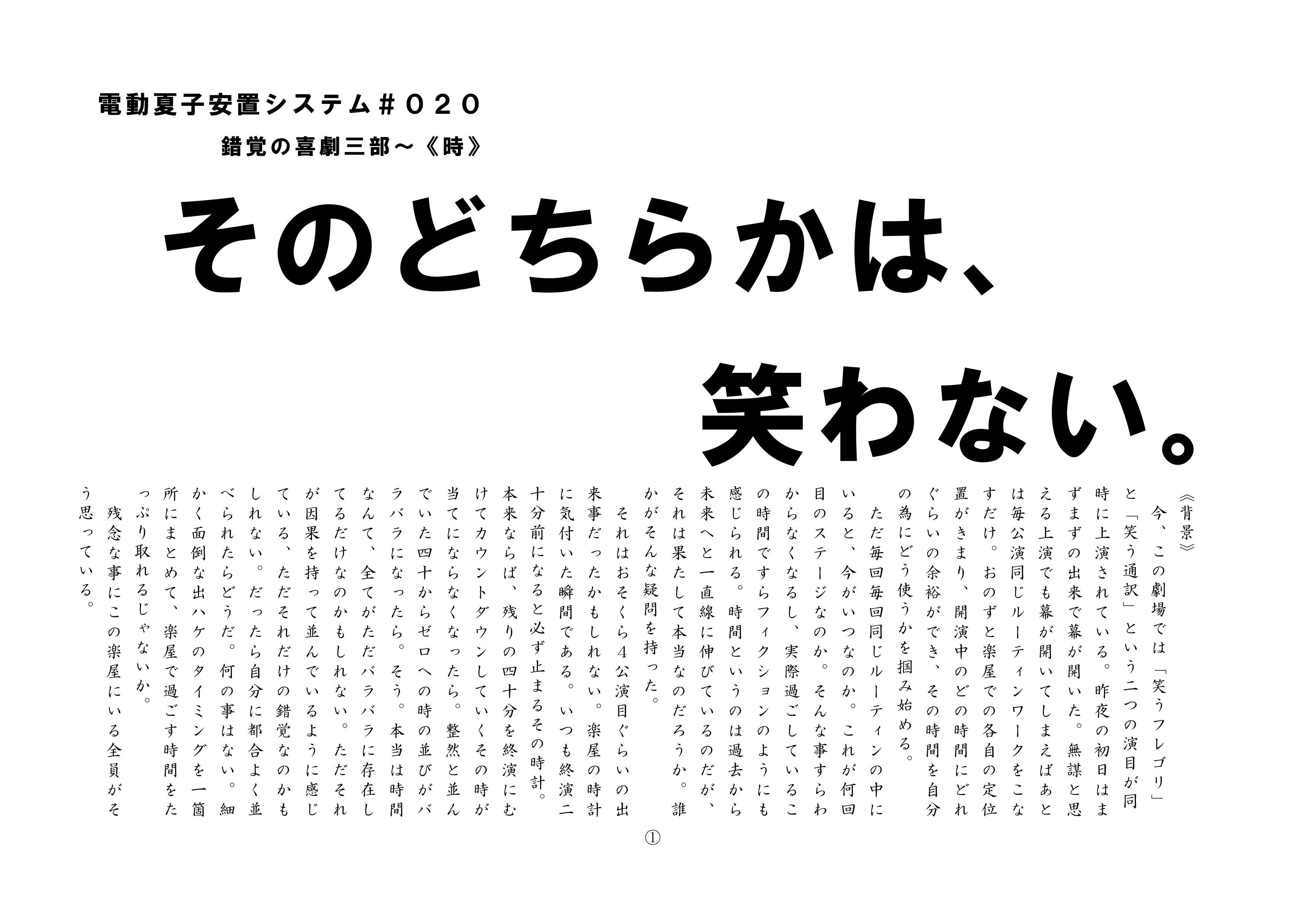 【ラスト1冊!】台本 第20回公演『そのどちらかは、笑わない。』