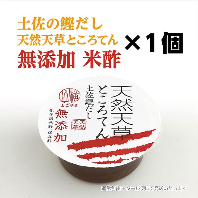 土佐の鰹だし 室戸天然天草ところてん・無添加 米酢 ×1個(通常包装)