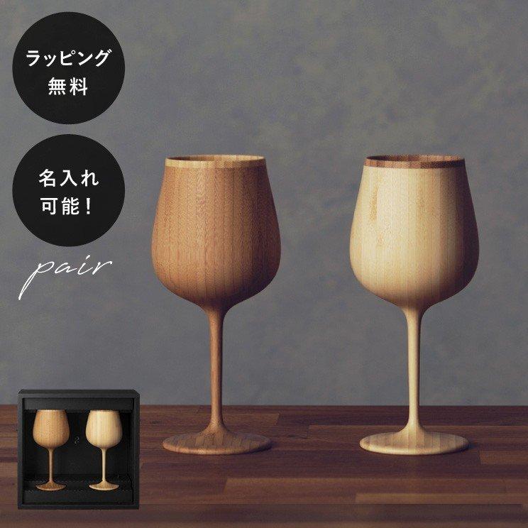 名入れ 木製グラス リヴェレット RIVERET ブルゴーニュ <単品>