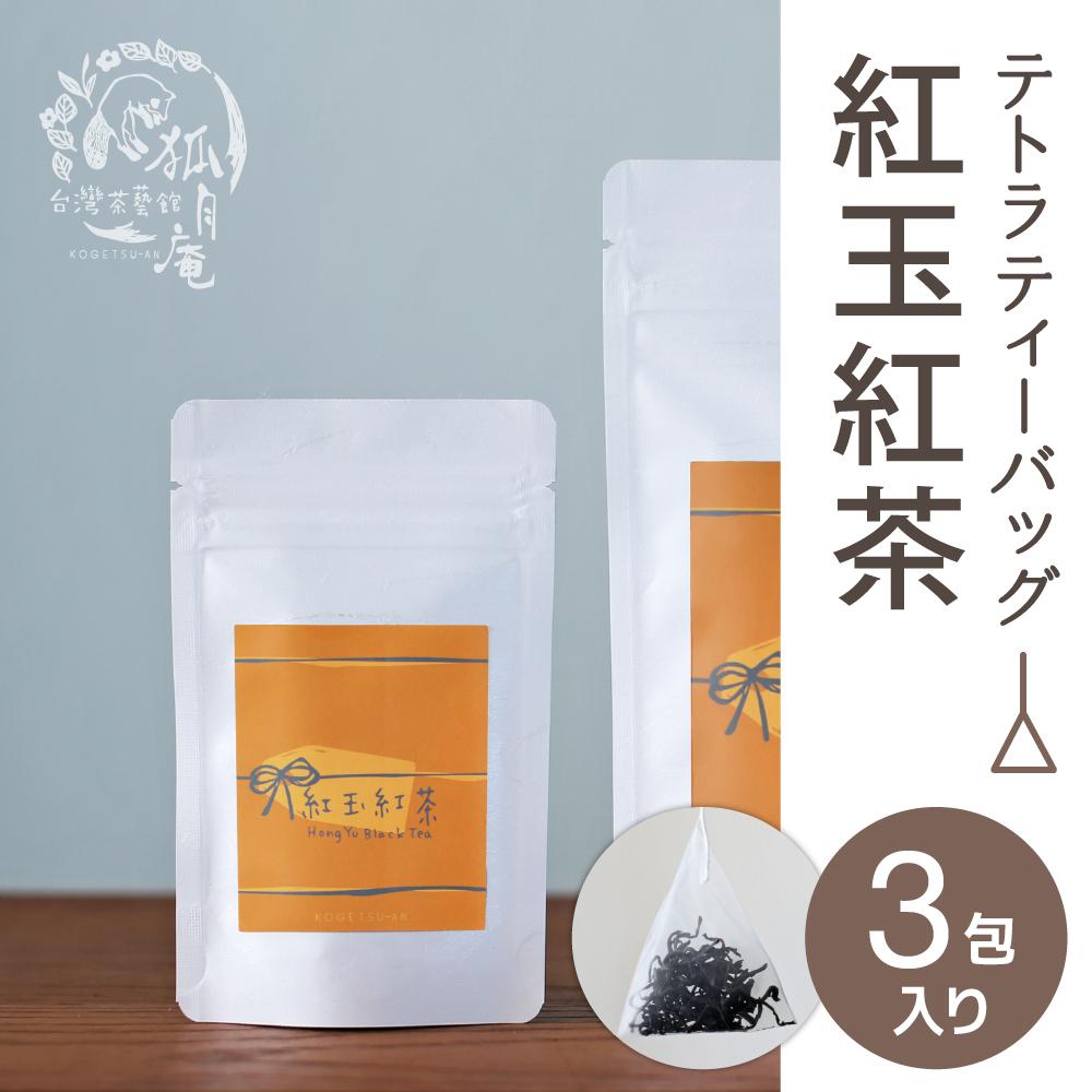 紅玉紅茶/ティーバッグ 3包