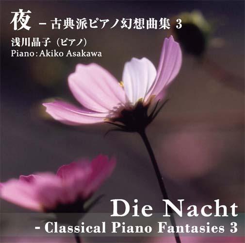 「夜-古典派ピアノ幻想曲集 3」浅川晶子(WKCD-0085)
