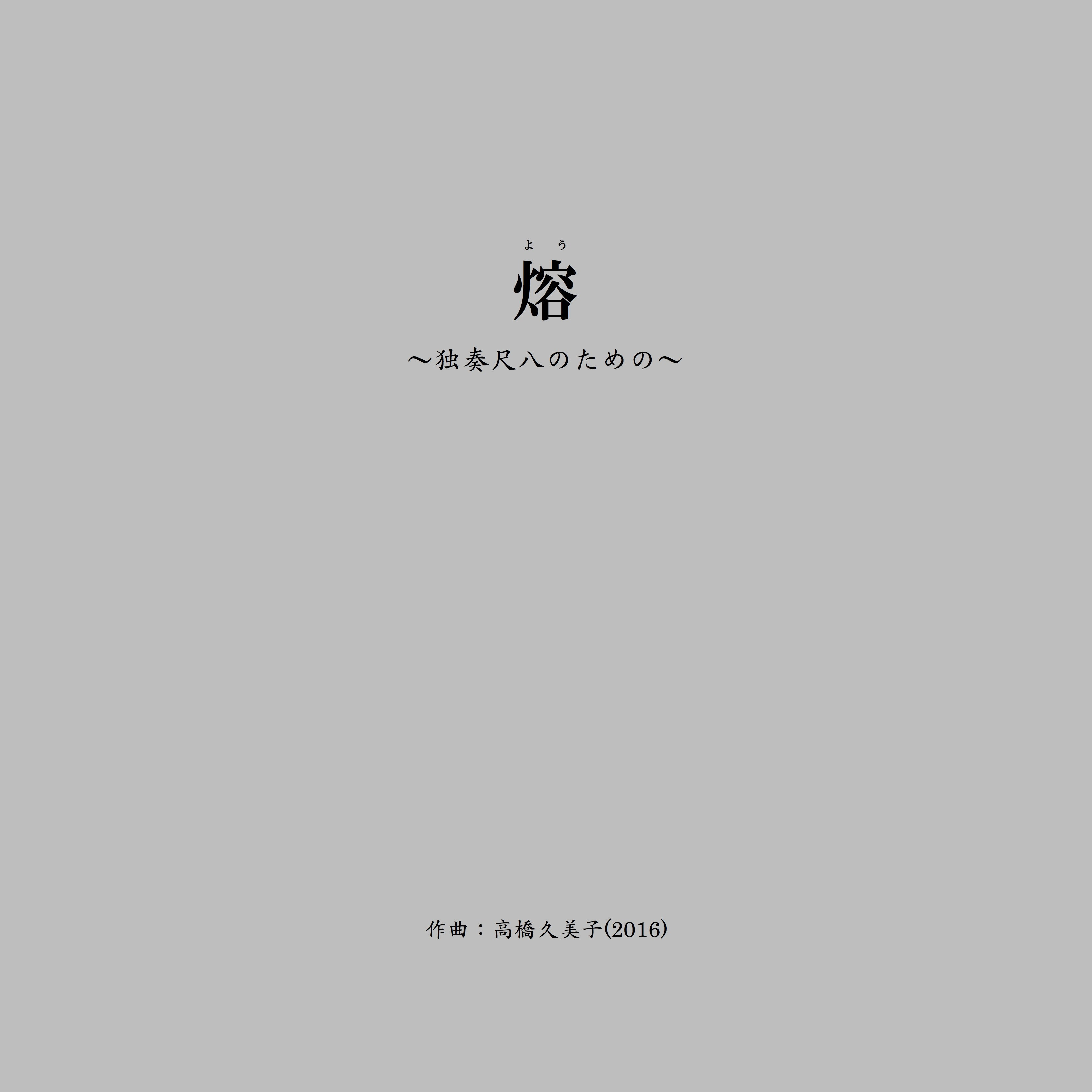 【楽譜】熔─独奏尺八のための(五線譜)A4判
