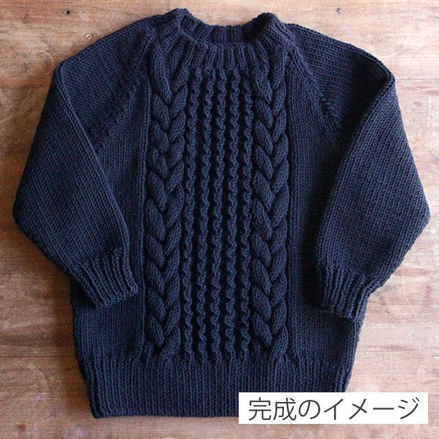 【編み物キット】No.12の糸を使ったケーブル編みセータ―