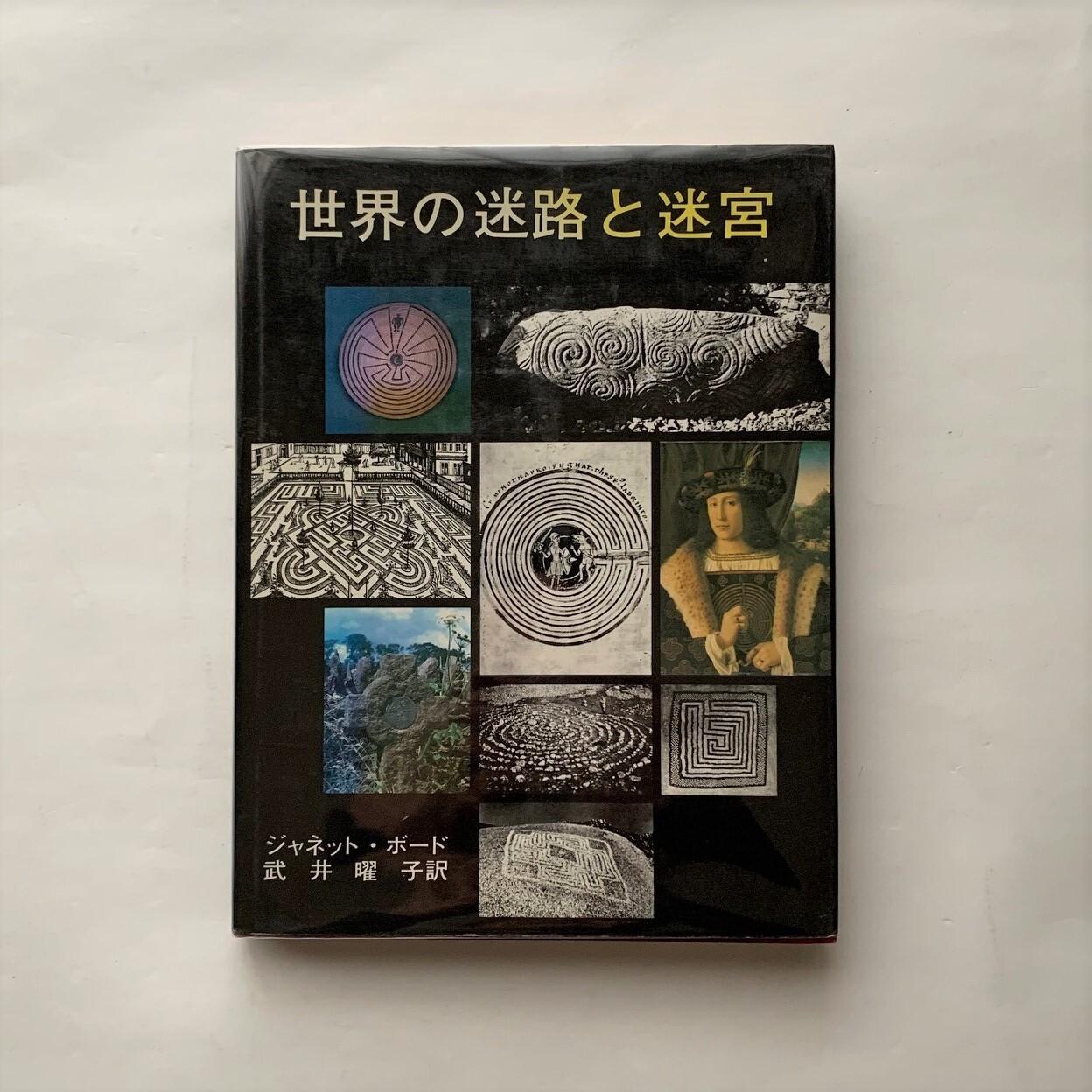 世界の迷路と迷宮 / ジャネット・ボ-ド, 武井曜子