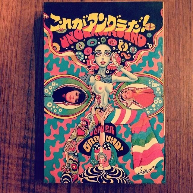 サブカルチャーの本「これがアングラだ!―サイケでハレンチな現代風俗のすべて」 - 画像1