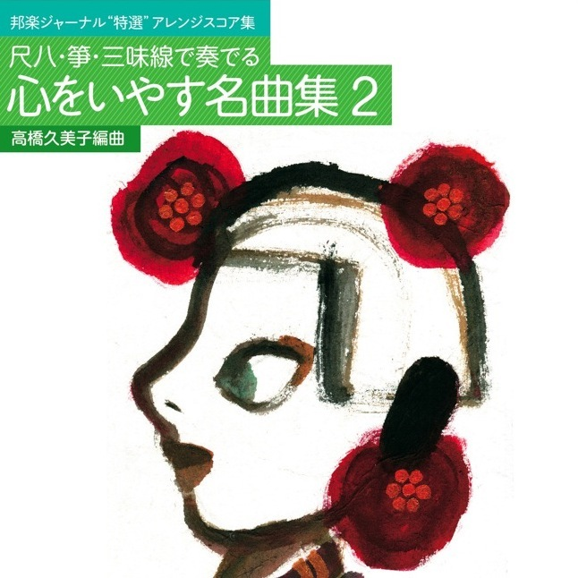 【楽譜+CD】尺八・箏・三味線で奏でる 心をいやす名曲集2(五線譜)菊倍