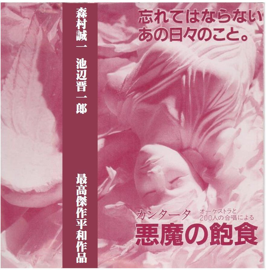 オーケストラと200人の合唱による「悪魔の飽食」(DVD)
