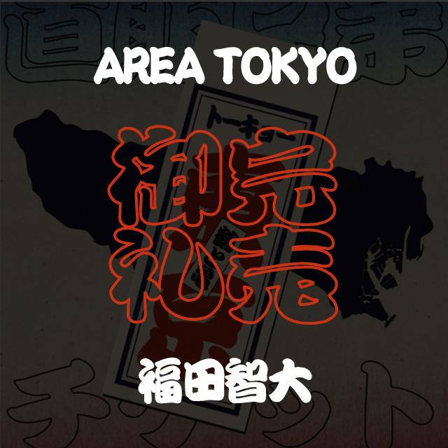 東京(10/15) 20冊仕入れ
