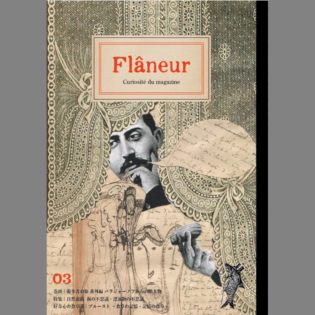 遊歩者 Flâneur (フラヌール) Vol.3