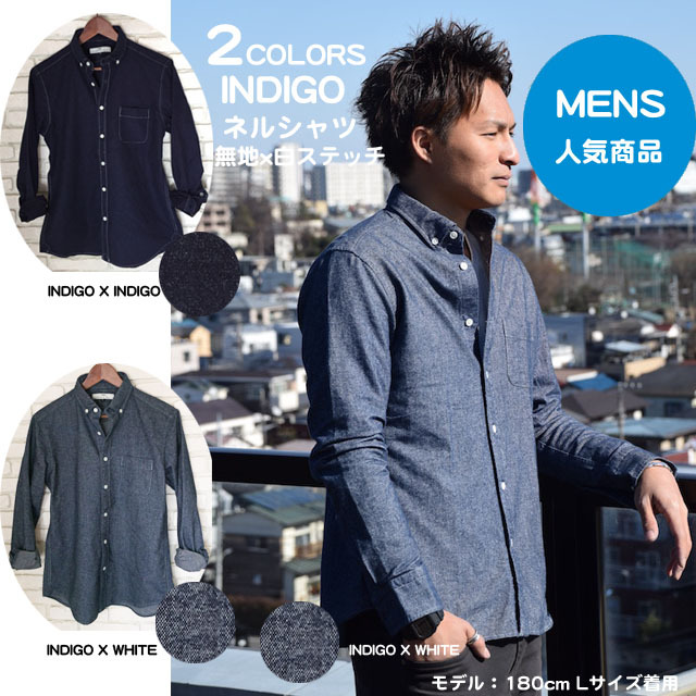 INDIGOネル無地シャツ<メンズ>CF1513-29A:INDIGOxWHITE ¥7,900⇒¥3,950  SALE!!!
