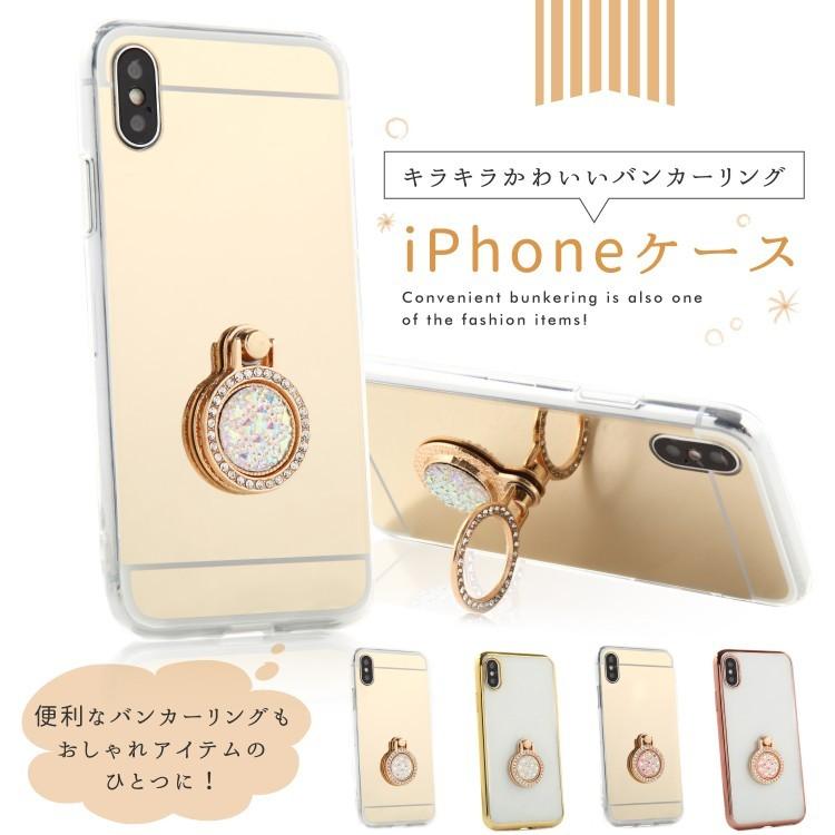 【即納★送料無料】選べる4タイプ キラキラ バンカーリング付 iPhoneケース