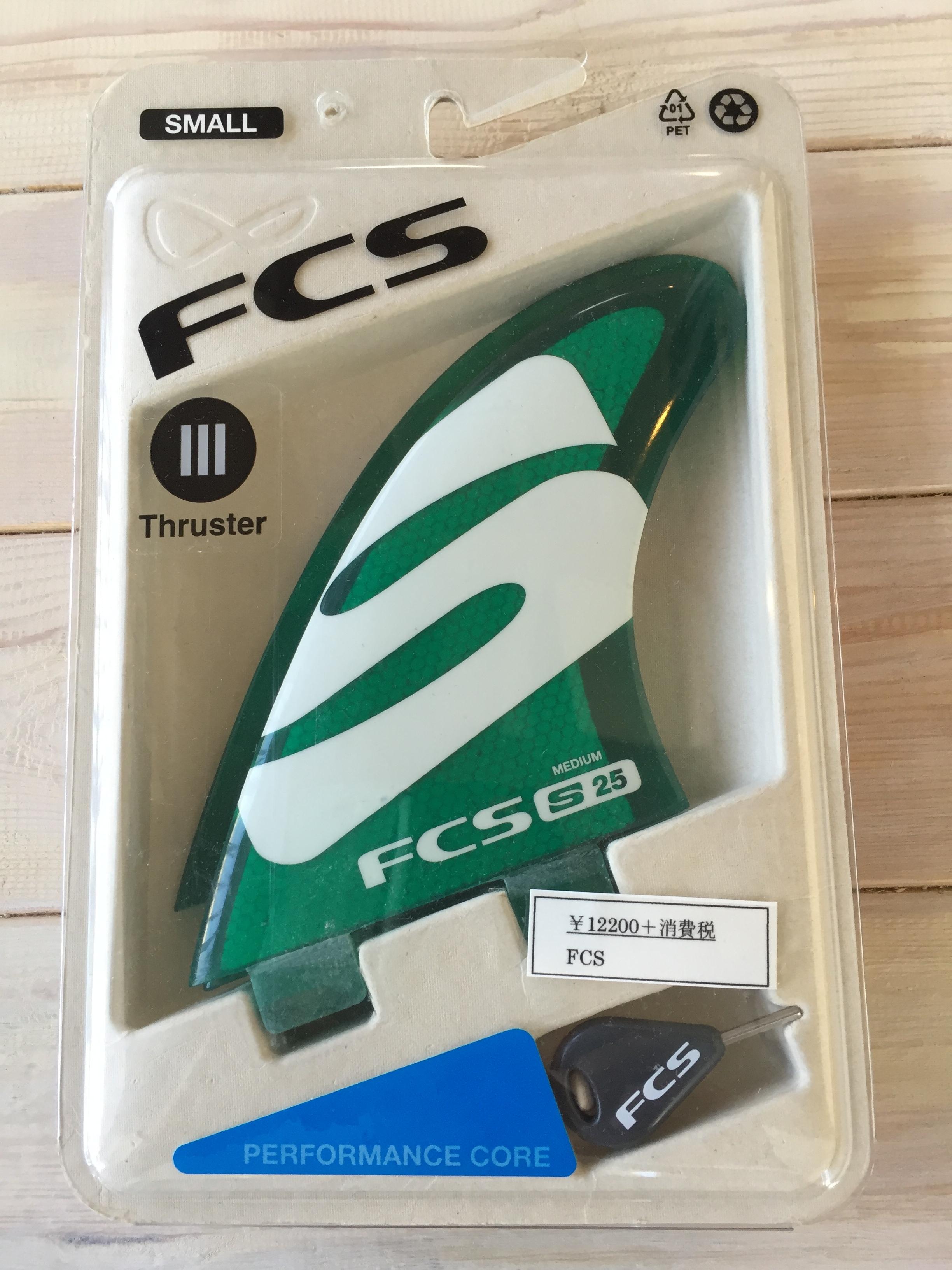 FCS1フィン  3本セット