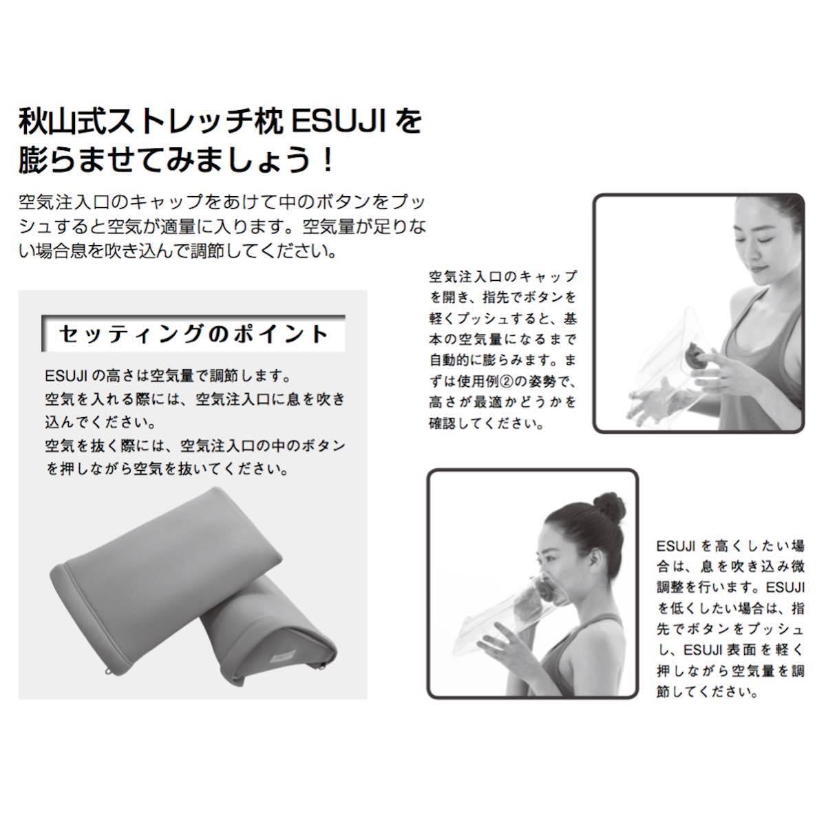 「新しい生活習慣」応援セール開催!!秋山式ストレッチ枕『ESUJI(エスジ・S字)』(枕・DVD・解説本セット)