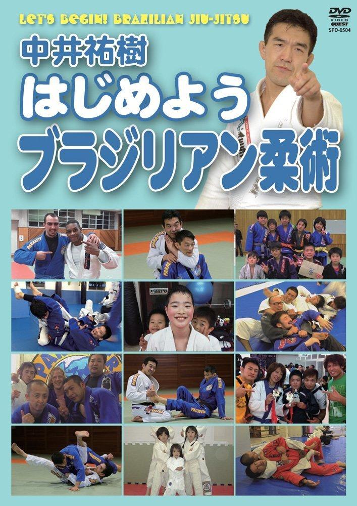 中井祐樹 はじめようブラジリアン柔術【DVD】