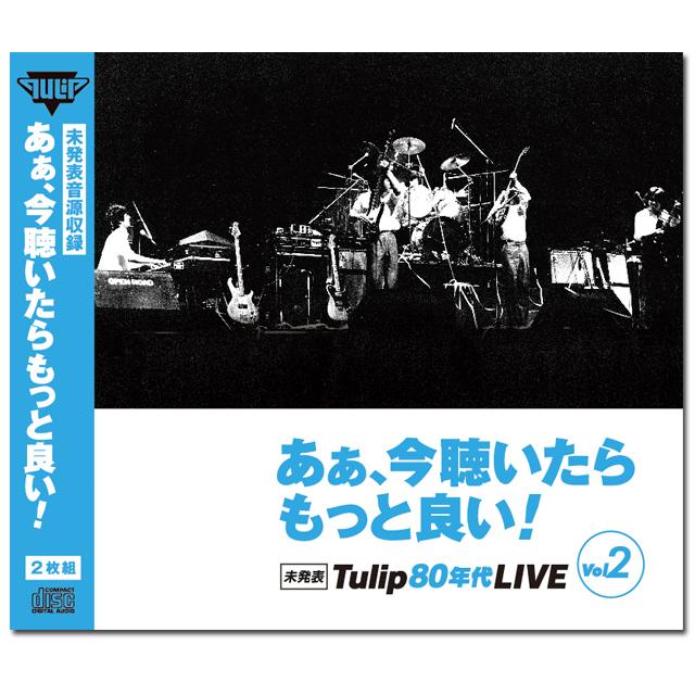 あぁ、今聴いたらもっと良い! TULIP 80's Live Best Vol.2 - 画像1
