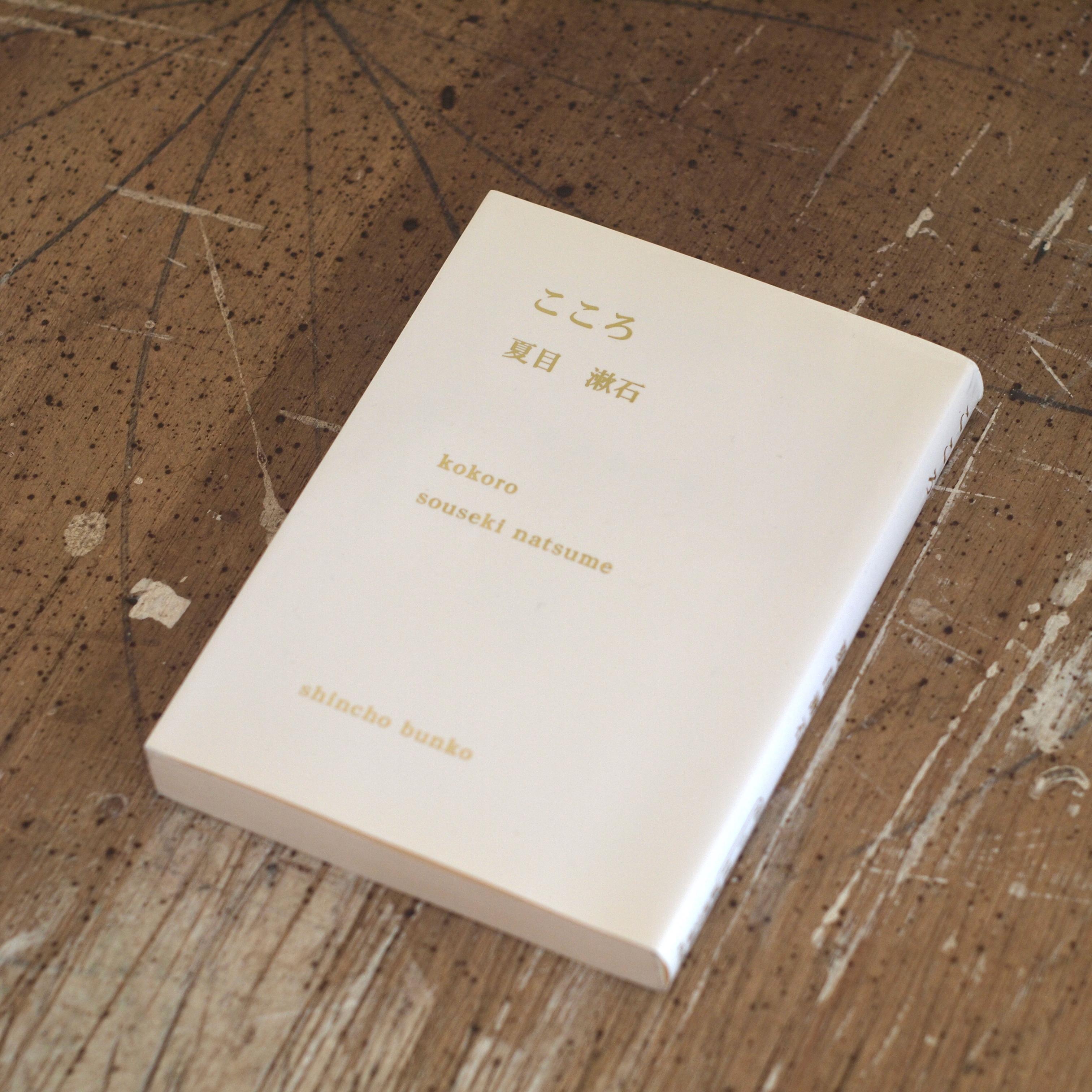 BOOKS YAMAMOTO 本とコーヒーのセット ー『こころ』  夏目漱石