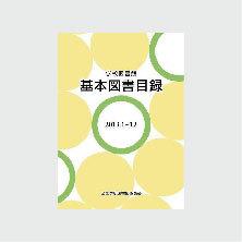 学校図書館基本図書目録 2013.1〜12