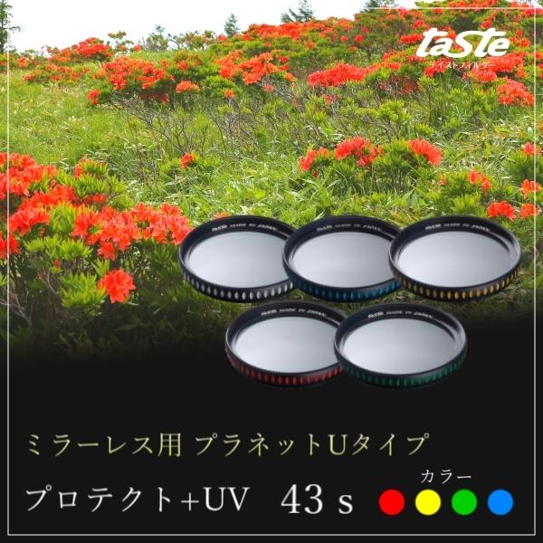 ミラーレス用 プラネットUタイプ プロテクトUV 43s 【ブルー/ゴールド/レッド/グリーン】