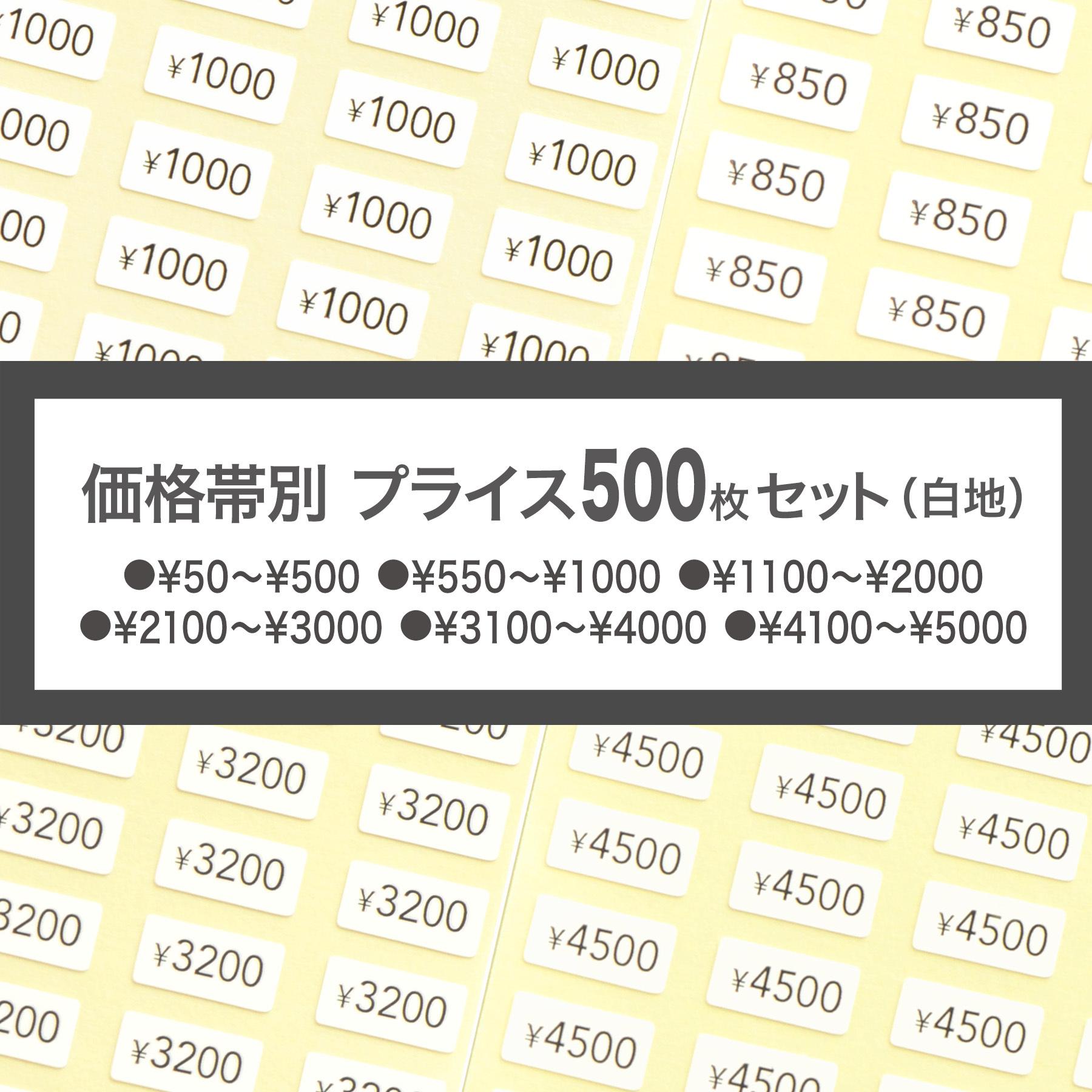 【プライスシール 価格帯別 500枚セット 】 値段シールセット 10×5mm 白地