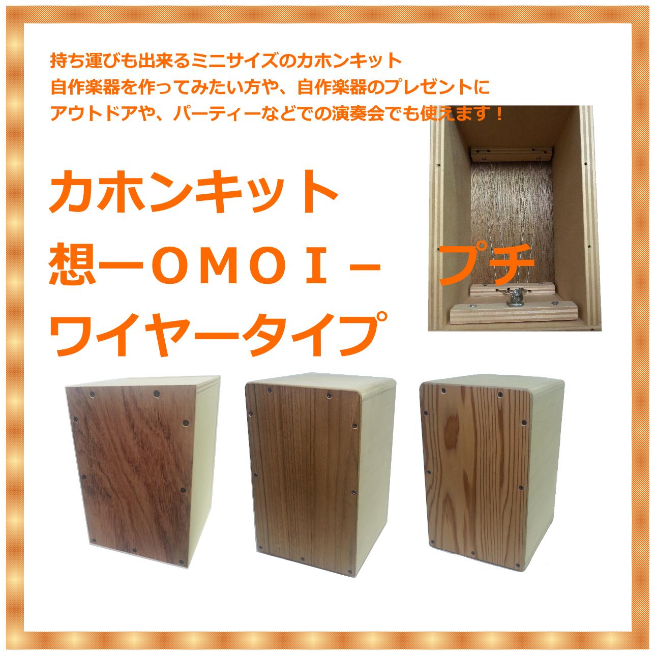 カホンキット 想-OMOI- ミニ  ワイヤータイプ