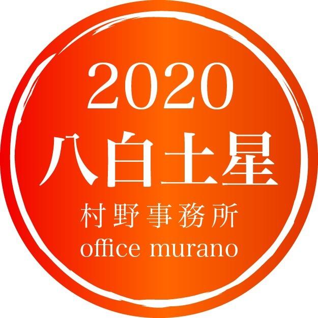 八白土星【一般タイプ】吉方位表2020