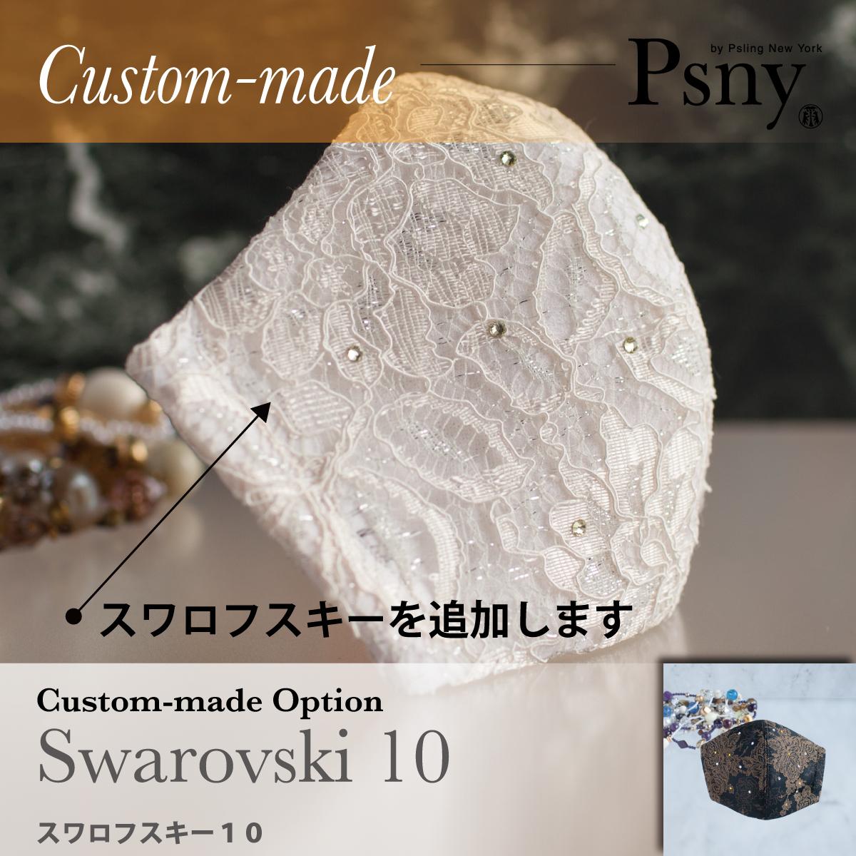 PSNY マスクオプション・スワロフスキー10 マスク 送料無料 O02