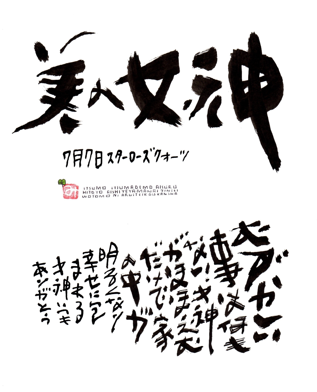 7月7日 結婚記念日ポストカード【美の女神】
