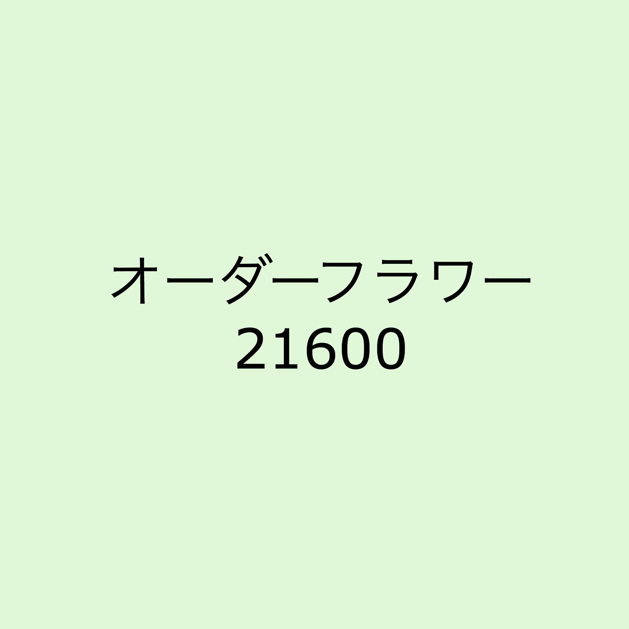 オーダーフラワー21600