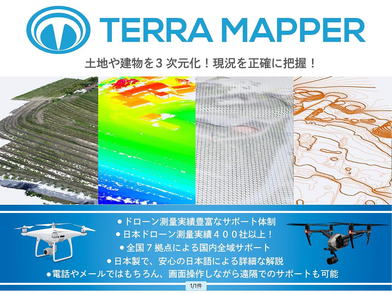 TerraDrone TERRA MAPPER(テラマッパー)デスクトップ版