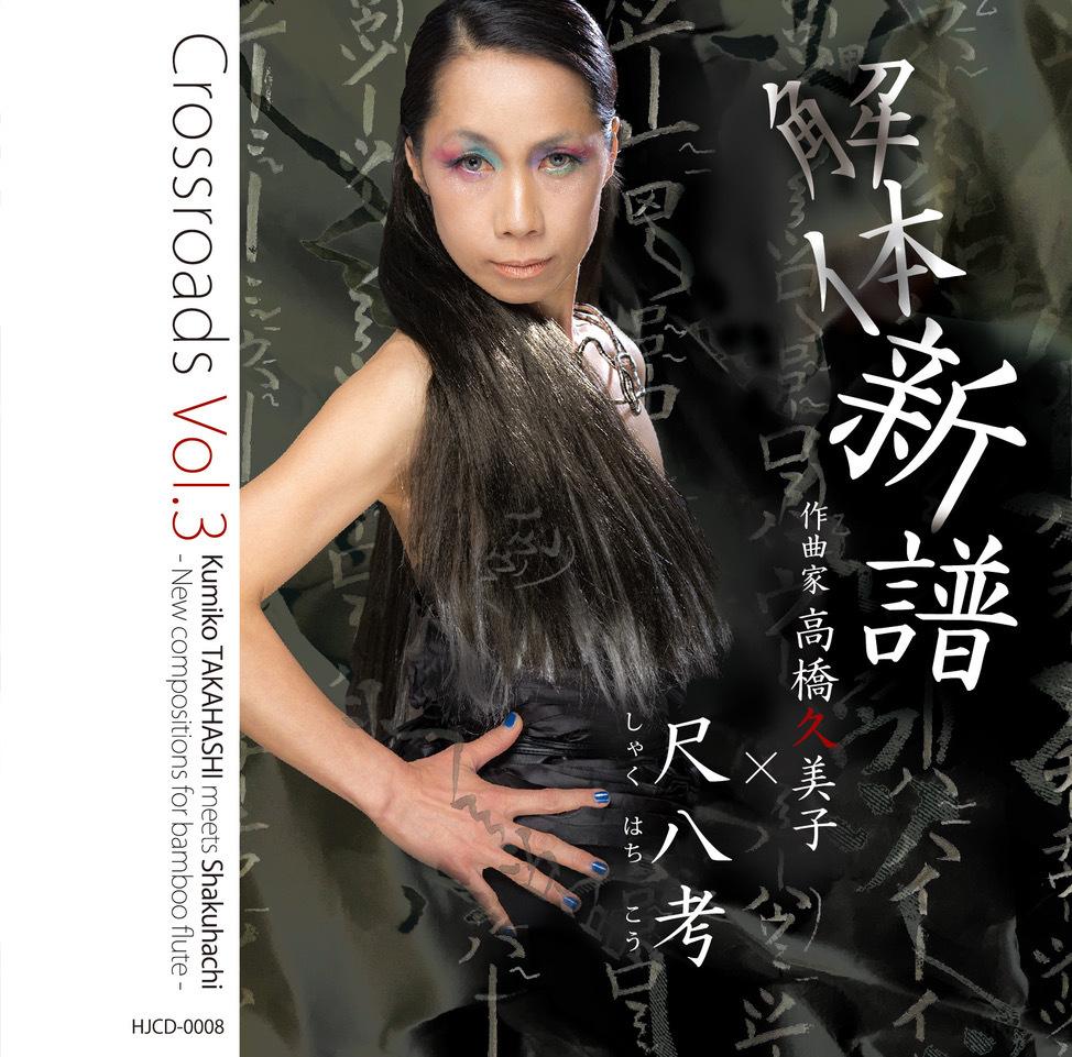 【CD】Crossroads Vol.3 解体新譜/作曲家 高橋久美子×尺八考(しゃくはちこう)