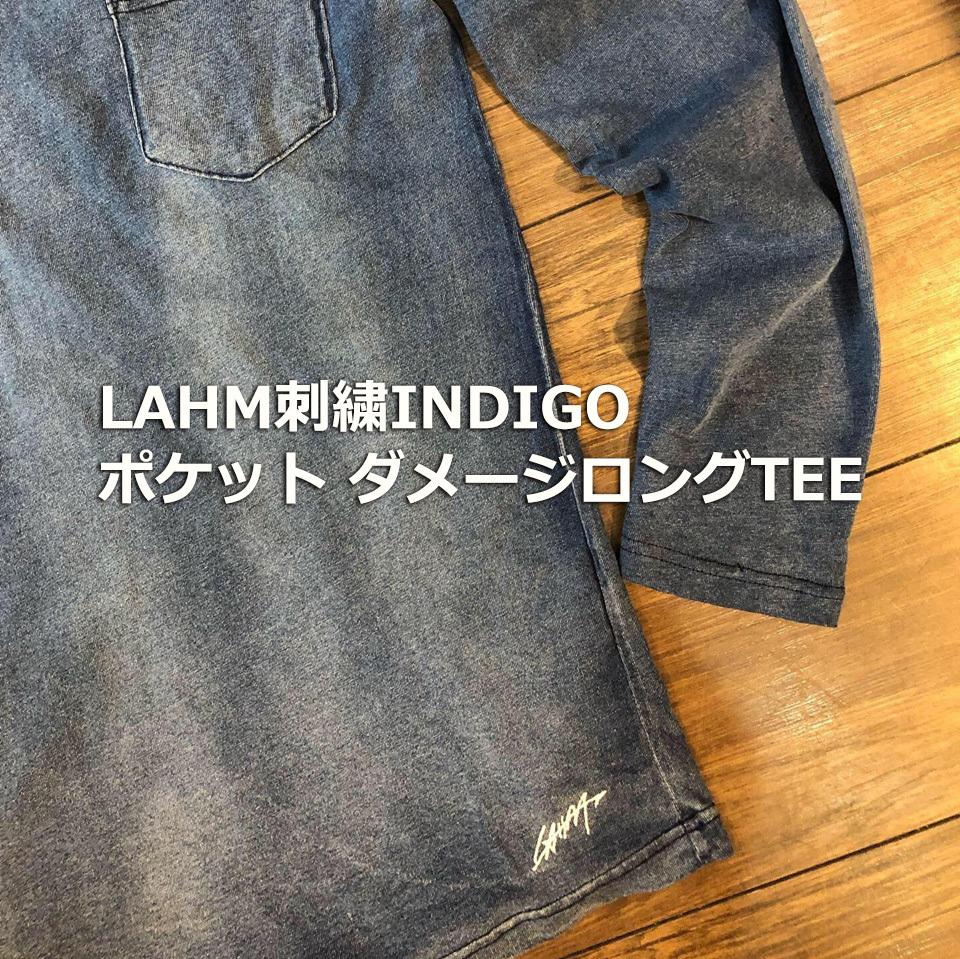 【入荷しました:限定スポットアイテム:お早めに】LAHM刺繍インディゴポケット ダメージロングTシャツ LAHM(エルエーエイチエム)