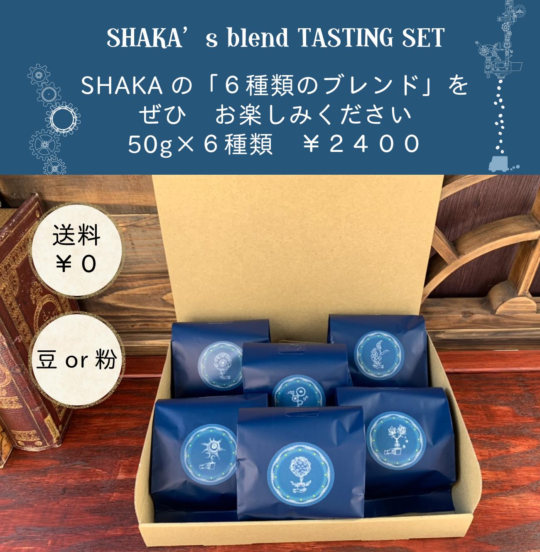 お試しセット300g【豆or粉】50g×6種類のブレンド