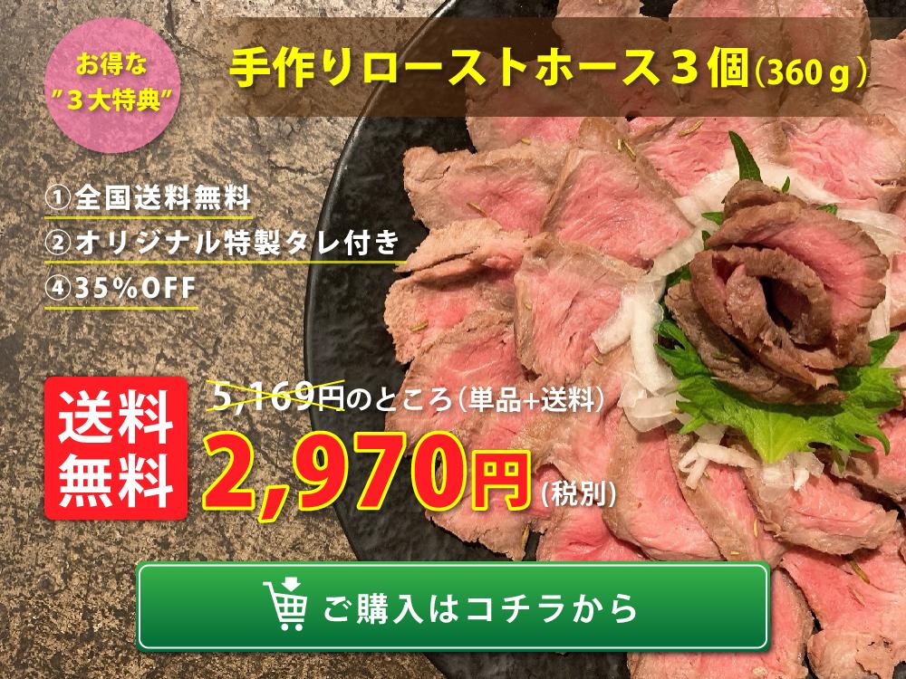 手作りローストホース3個(360g)特製タレ付セット【全国送料無料】