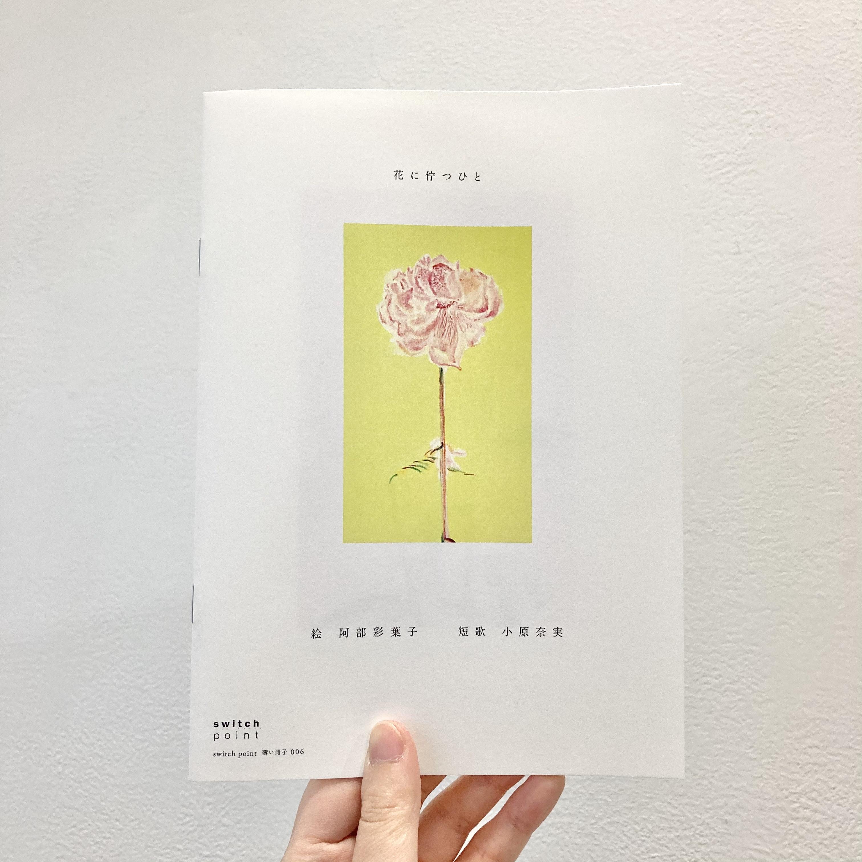 阿部彩葉子(絵)+小原奈実(短歌)/ ZINE「花に佇つひと」