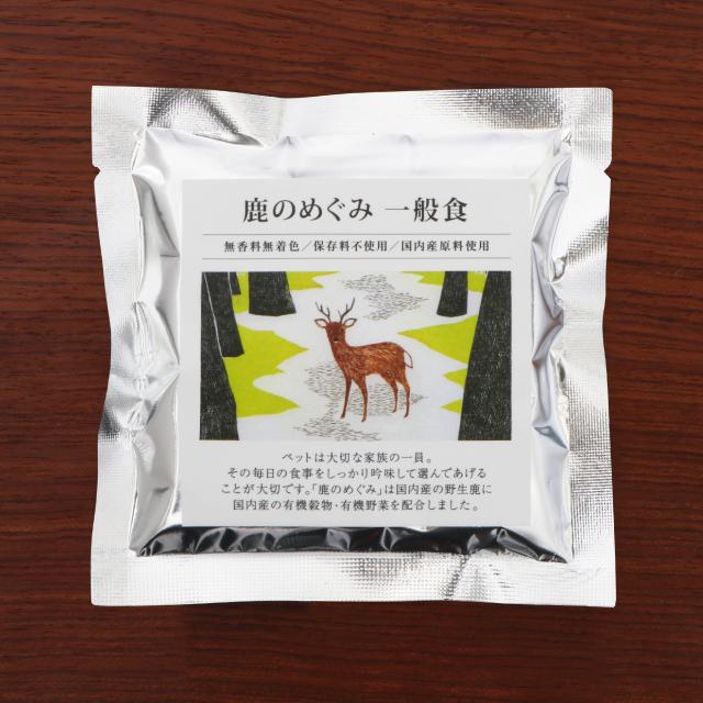【鹿のめぐみ】一般食 お試し用