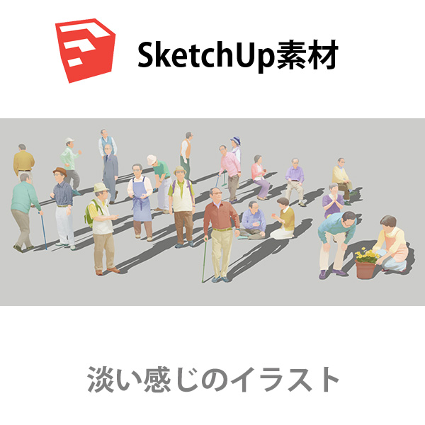 SketchUp素材シニアイラスト-淡い 4aa_021 - 画像1
