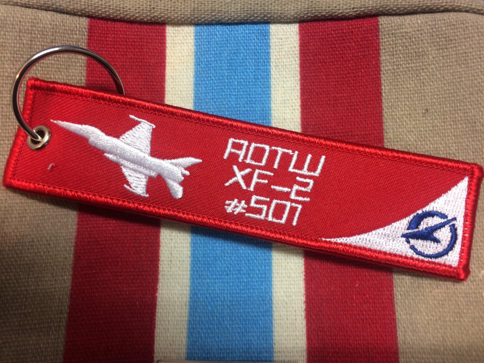 XF-2 #501 飛行開発実験団タグキーホルダー